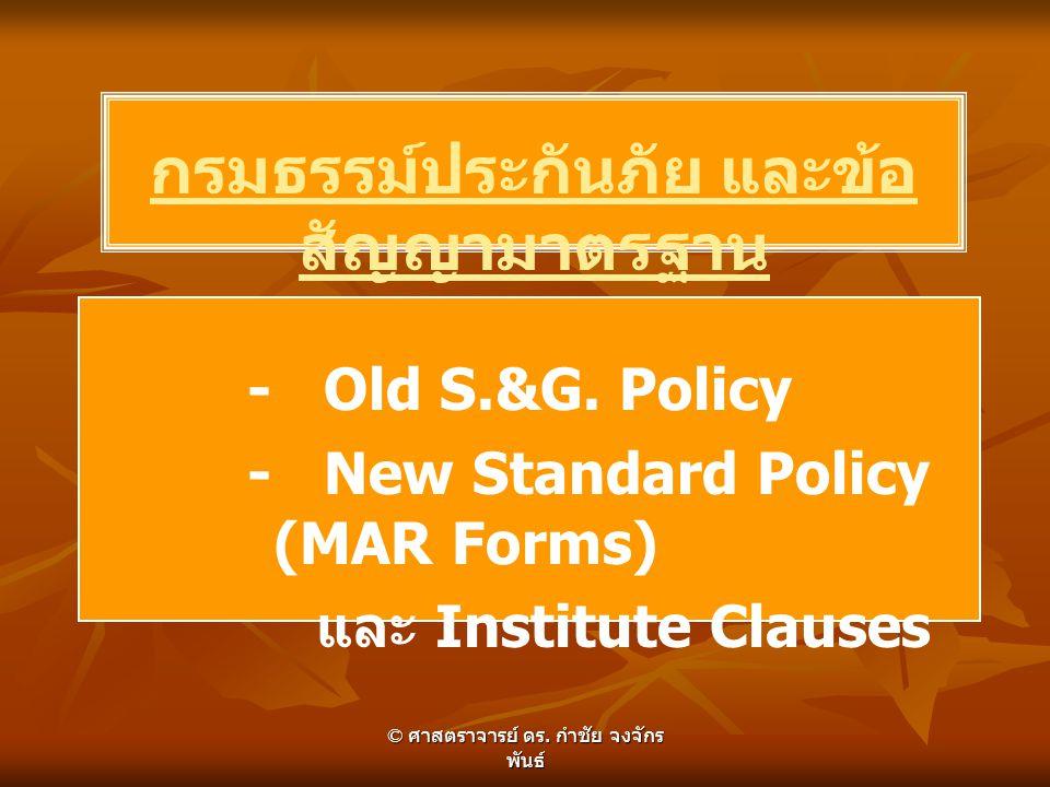 กรมธรรม์ประกันภัย และข้อ สัญญามาตรฐาน - Old S.&G. Policy - New Standard Policy (MAR Forms) และ Institute Clauses © ศาสตราจารย์ ดร. กำชัย จงจักร พันธ์