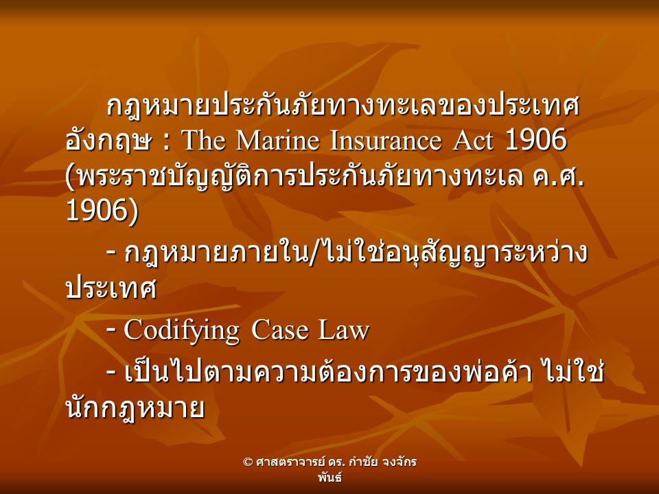 กฎหมายประกันภัยทางทะเลของประเทศ อังกฤษ : The Marine Insurance Act 1906 ( พระราชบัญญัติการประกันภัยทางทะเล ค. ศ. 1906) - กฎหมายภายใน / ไม่ใช่อนุสัญญาระ