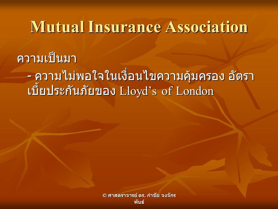 Mutual Insurance Association ความเป็นมา - ความไม่พอใจในเงื่อนไขความคุ้มครอง อัตรา เบี้ยประกันภัยของ Lloyd's of London © ศาสตราจารย์ ดร. กำชัย จงจักร พ