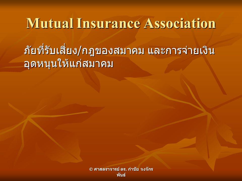 Mutual Insurance Association ภัยที่รับเสี่ยง / กฎของสมาคม และการจ่ายเงิน อุดหนุนให้แก่สมาคม © ศาสตราจารย์ ดร. กำชัย จงจักร พันธ์