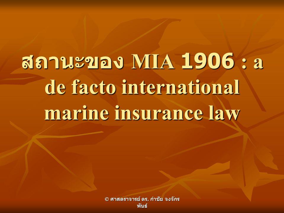 สถานะของ MIA 1906 : a de facto international marine insurance law © ศาสตราจารย์ ดร. กำชัย จงจักร พันธ์