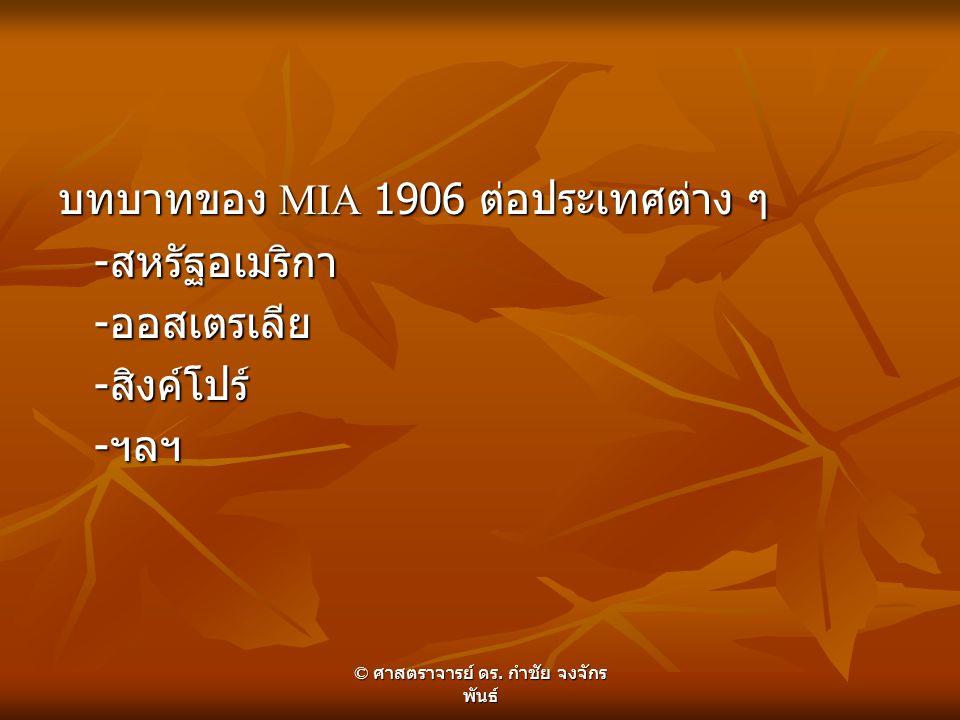 บทบาทของ MIA 1906 ต่อประเทศต่าง ๆ - สหรัฐอเมริกา - ออสเตรเลีย - สิงค์โปร์ - ฯลฯ © ศาสตราจารย์ ดร. กำชัย จงจักร พันธ์