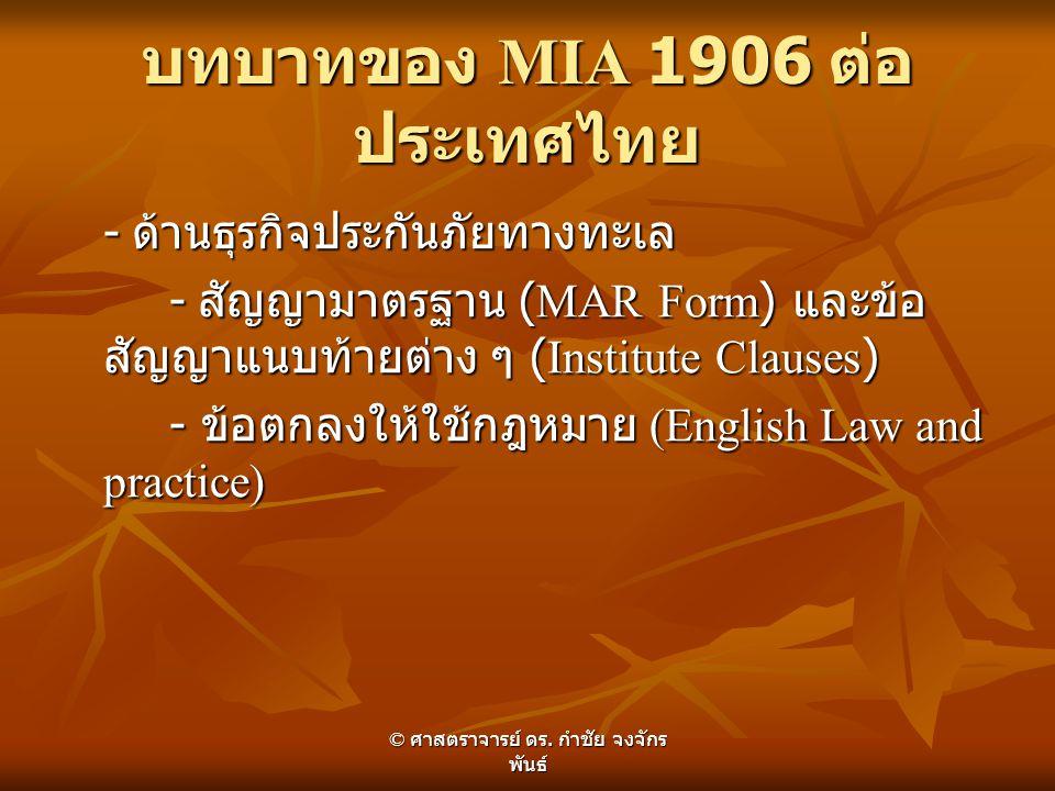 บทบาทของ MIA 1906 ต่อ ประเทศไทย - ด้านธุรกิจประกันภัยทางทะเล - สัญญามาตรฐาน (MAR Form) และข้อ สัญญาแนบท้ายต่าง ๆ (Institute Clauses) - ข้อตกลงให้ใช้กฎ