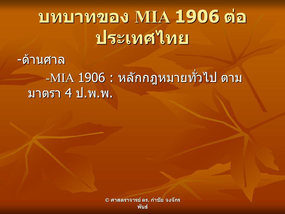 บทบาทของ MIA 1906 ต่อ ประเทศไทย - ด้านศาล -MIA 1906 : หลักกฎหมายทั่วไป ตาม มาตรา 4 ป. พ. พ. © ศาสตราจารย์ ดร. กำชัย จงจักร พันธ์