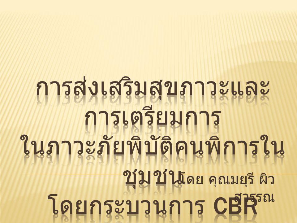 คณะกรรมการ CBR หน่วยงานรัฐ ในท้องถื่น หน่วยงานรัฐ ในท้องถื่น ผู้จัดการ CBR ระดับกลาง ผู้จัดการ CBR ระดับกลาง หน่วยงาน สุขภาพ ศึกษา อาชีพ สังคม หน่วยงาน สุขภาพ ศึกษา อาชีพ สังคม หน่วยงาน ควบคุม ที่เกี่ยวข้อง หน่วยงาน ควบคุม ที่เกี่ยวข้อง เจ้าหน้าที่ CBR 1.