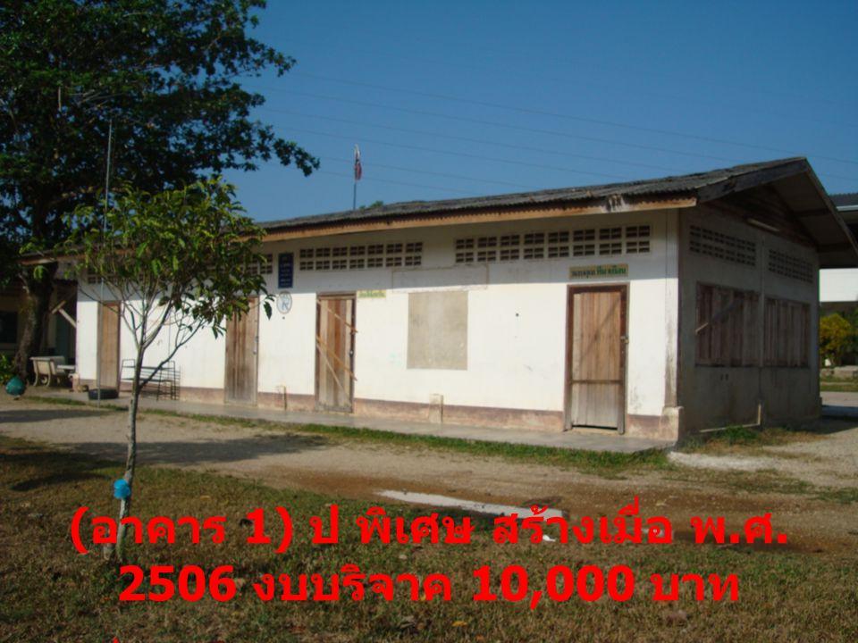 ( อาคาร 1) ป พิเศษ สร้างเมื่อ พ. ศ. 2506 งบบริจาค 10,000 บาท เพิ่มเติม พ. ศ. 2513 งบประมาณ 30,000 บาท