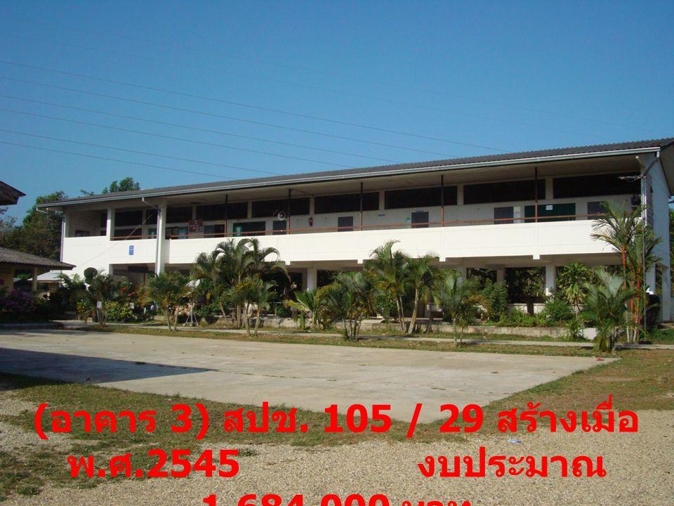 ( อาคาร 3) สปช. 105 / 29 สร้างเมื่อ พ. ศ.2545 งบประมาณ 1,684,000 บาท