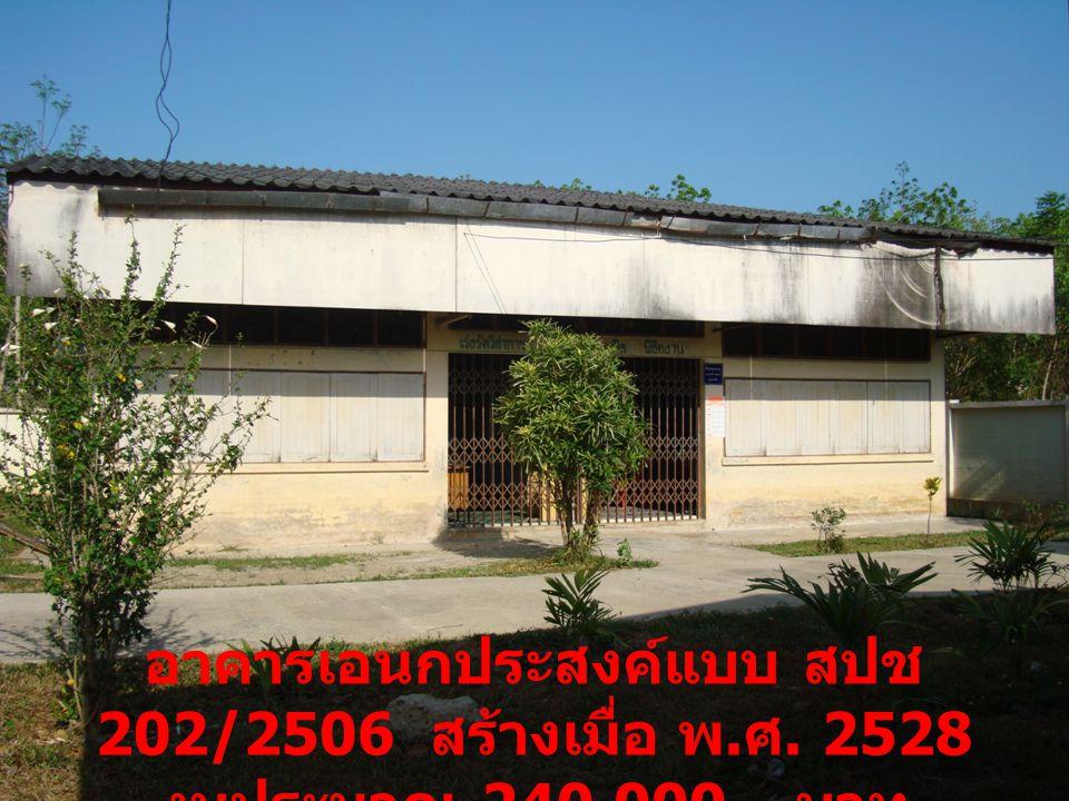 อาคารเอนกประสงค์แบบ สปช 202/2506 สร้างเมื่อ พ. ศ. 2528 งบประมาณ 240,000 บาท