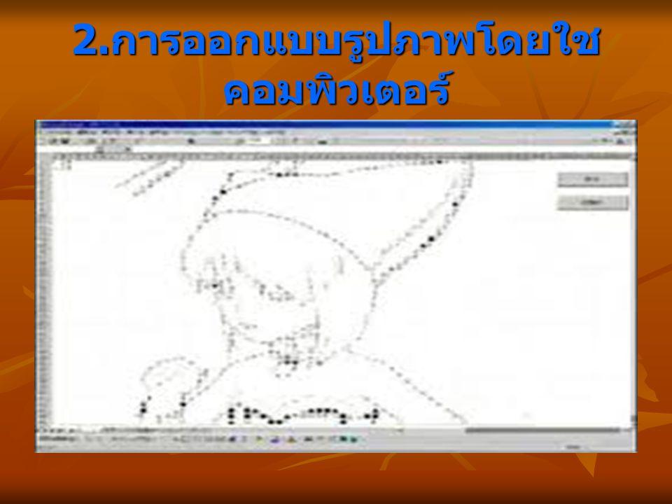 3.การใช้คอมพิวเตอร์ออกแบบ เครื่องตกแต่ง