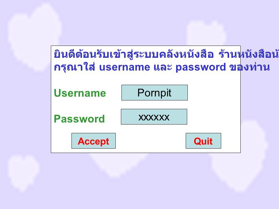 ยินดีต้อนรับเข้าสู่ระบบคลังหนังสือ ร้านหนังสือน้องเอิร์ธ กรุณาใส่ username และ password ของท่าน Username Password Pornpit xxxxxx AcceptQuit