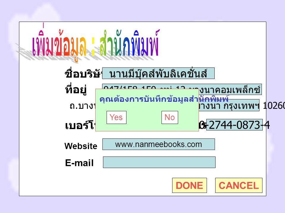 ชื่อบริษัท เบอร์โทร เบอร์โทรสาร ที่อยู่ E-mail Website นานมีบุ๊คส์พับลิเคชั่นส์ 947/158-159 หมู่ 12 บางนาคอมเพล็กซ์ ถ.