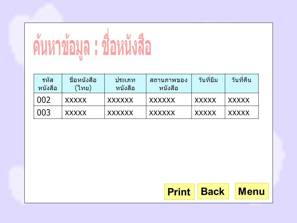 รหัส หนังสือ ชื่อหนังสือ ( ไทย ) ประเภท หนังสือ สถานภาพของ หนังสือ วันที่ยืมวันที่คืน 002xxxxxxxxxxx xxxxx 003xxxxxxxxxxx xxxxx Menu Back Print