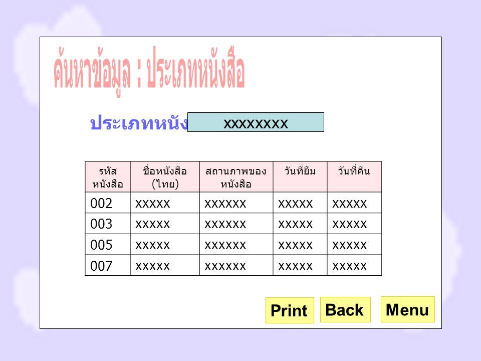 รหัส หนังสือ ชื่อหนังสือ ( ไทย ) สถานภาพของ หนังสือ วันที่ยืมวันที่คืน 002xxxxxxxxxxxxxxxx 003xxxxxxxxxxxxxxxx 005xxxxxxxxxxxxxxxx 007xxxxxxxxxxxxxxxx Menu Back ประเภทหนังสือ xxxxxxxx Print