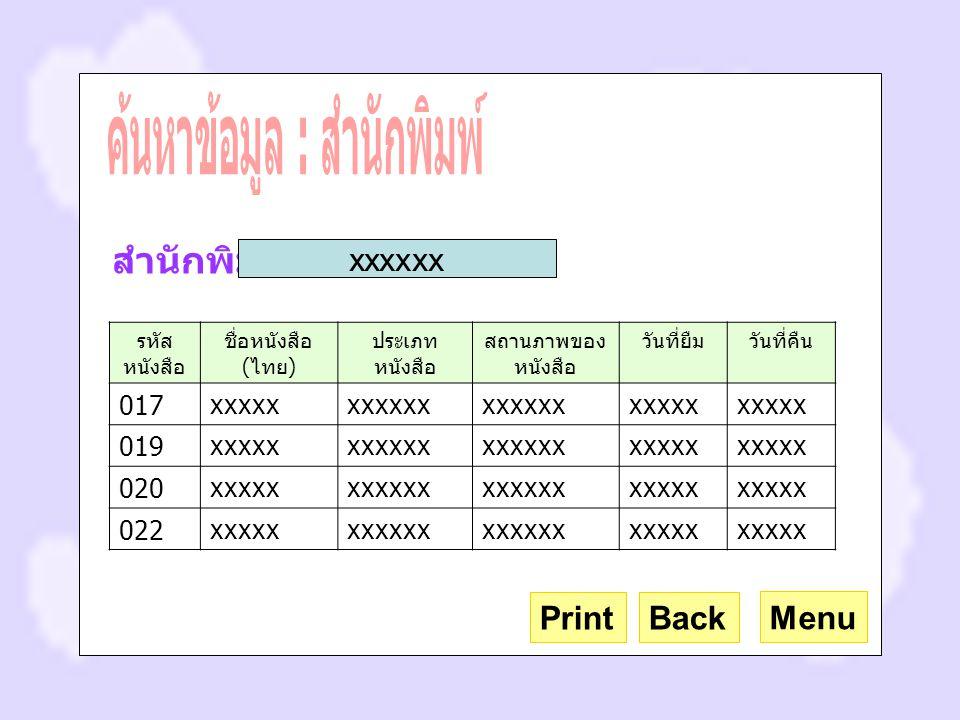 รหัส หนังสือ ชื่อหนังสือ ( ไทย ) ประเภท หนังสือ สถานภาพของ หนังสือ วันที่ยืมวันที่คืน 017xxxxxxxxxxx xxxxx 019xxxxxxxxxxx xxxxx 020xxxxxxxxxxx xxxxx 0