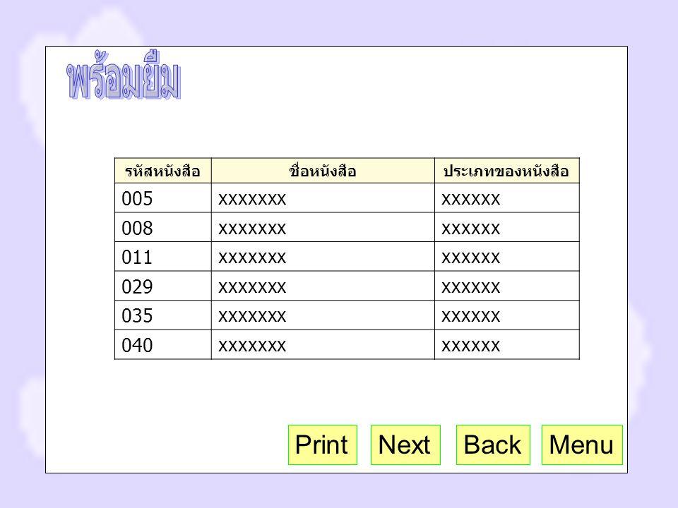 รหัสหนังสือชื่อหนังสือประเภทของหนังสือ 005xxxxxxxxxxxxx 008xxxxxxxxxxxxx 011xxxxxxxxxxxxx 029xxxxxxxxxxxxx 035xxxxxxxxxxxxx 040xxxxxxxxxxxxx NextBackMenuPrint