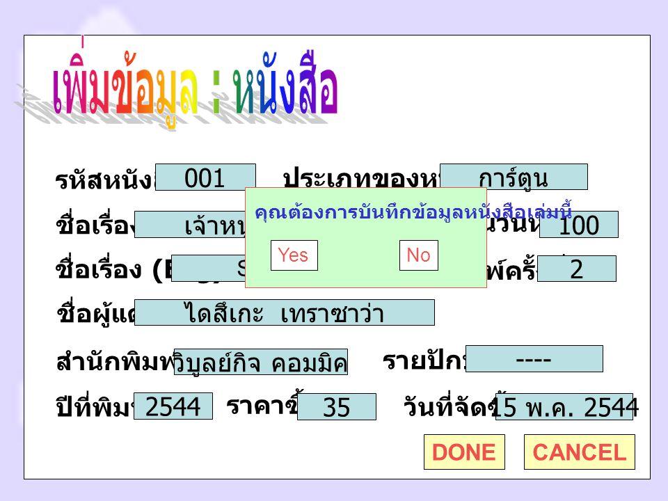 State Flow Context Diagram DFD Level 0 DFD Level 1 ER Diagram Present (Cont.)