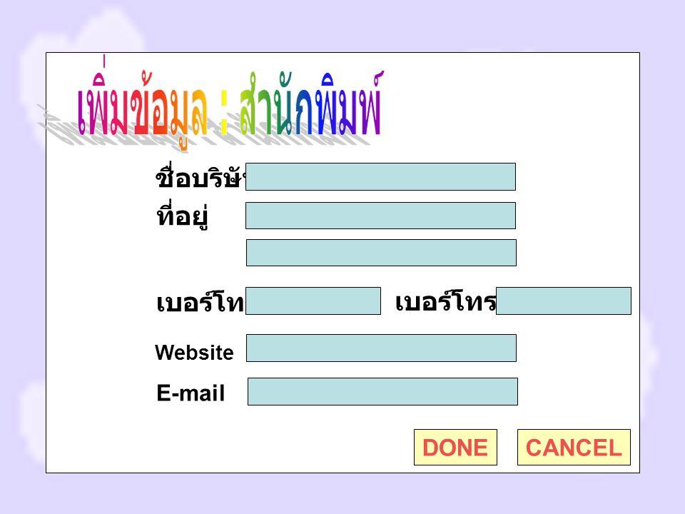 ชื่อบริษัท เบอร์โทร เบอร์โทรสาร ที่อยู่ E-mail Website DONECANCEL