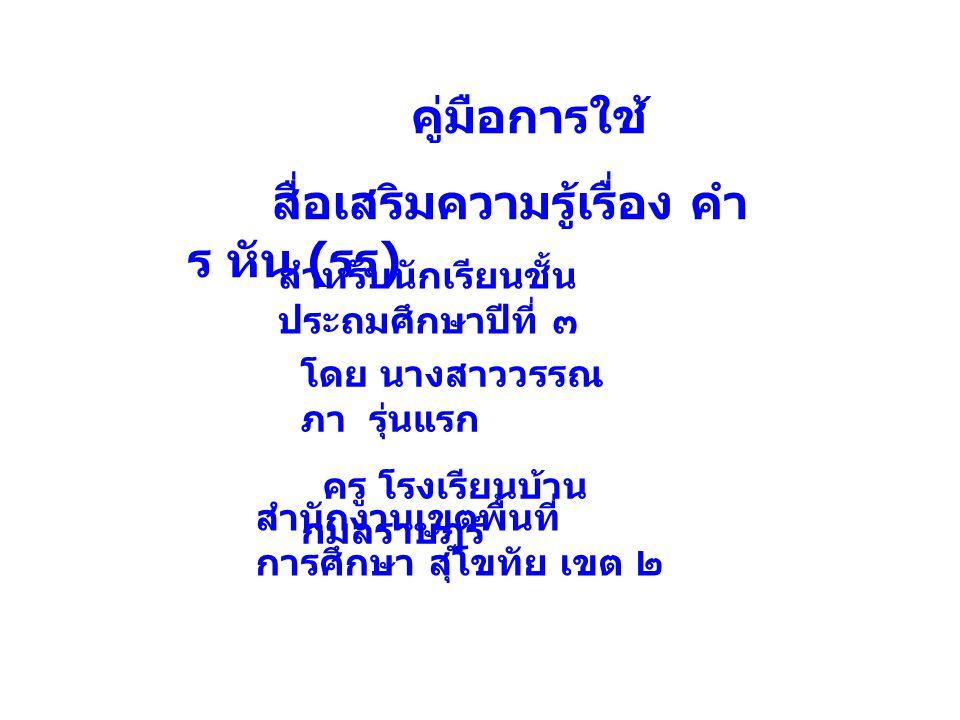 โรงเรียนบ้านกมลราษฎร์ เสนอ สื่อเสริมความรู้เรื่อง ร หัน ( รร ) กลุ่มสาระการเรียนรู้ ภาษาไทย นางสาววรรณภา รุ่นแรก โดย