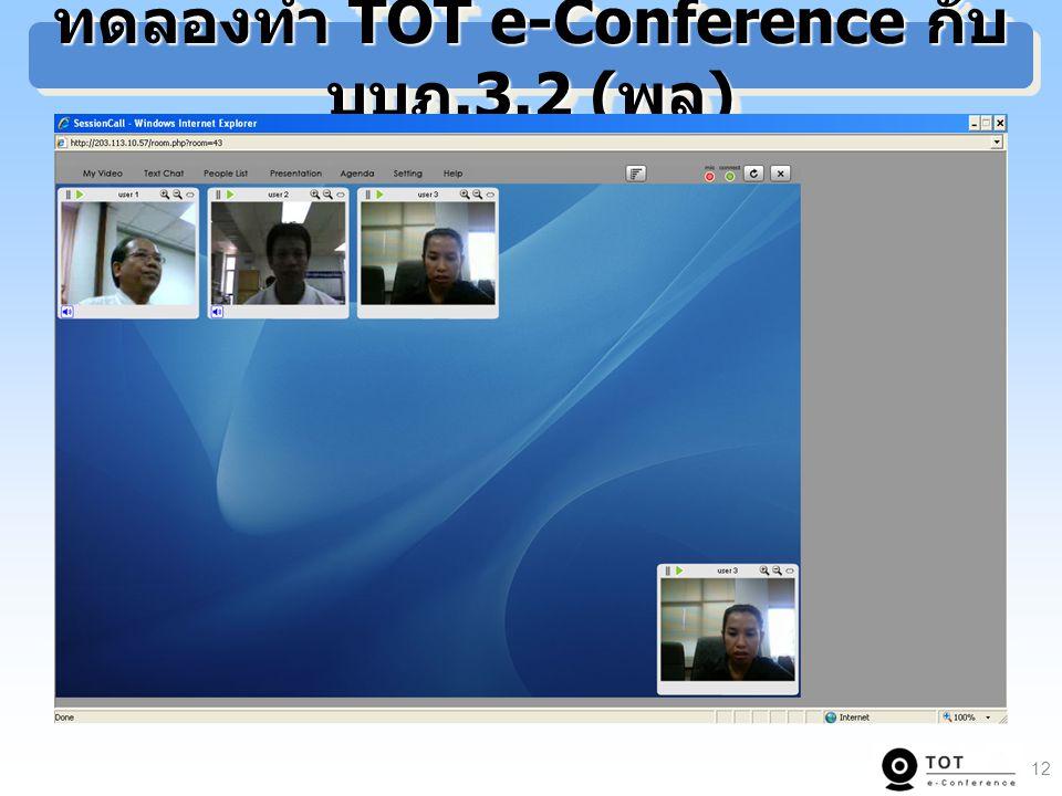 ทดลองทำ TOT e-Conference กับ บบภ.3.2 ( พล ) 12