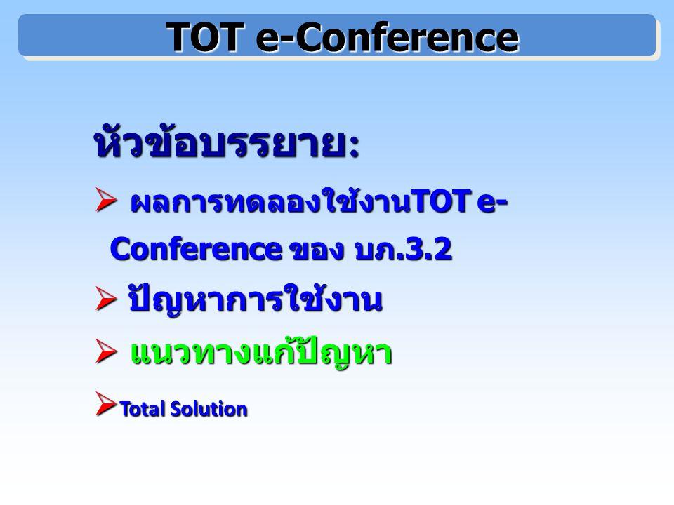 แนวทางแก้ไข TOT e-Conference ของ บภ.3.2 Projecter Monitor Speaker Web Cam External speaker AmplifierComputer Output Output Line out Line out 8