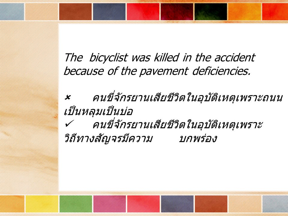 The bicyclist was killed in the accident because of the pavement deficiencies.