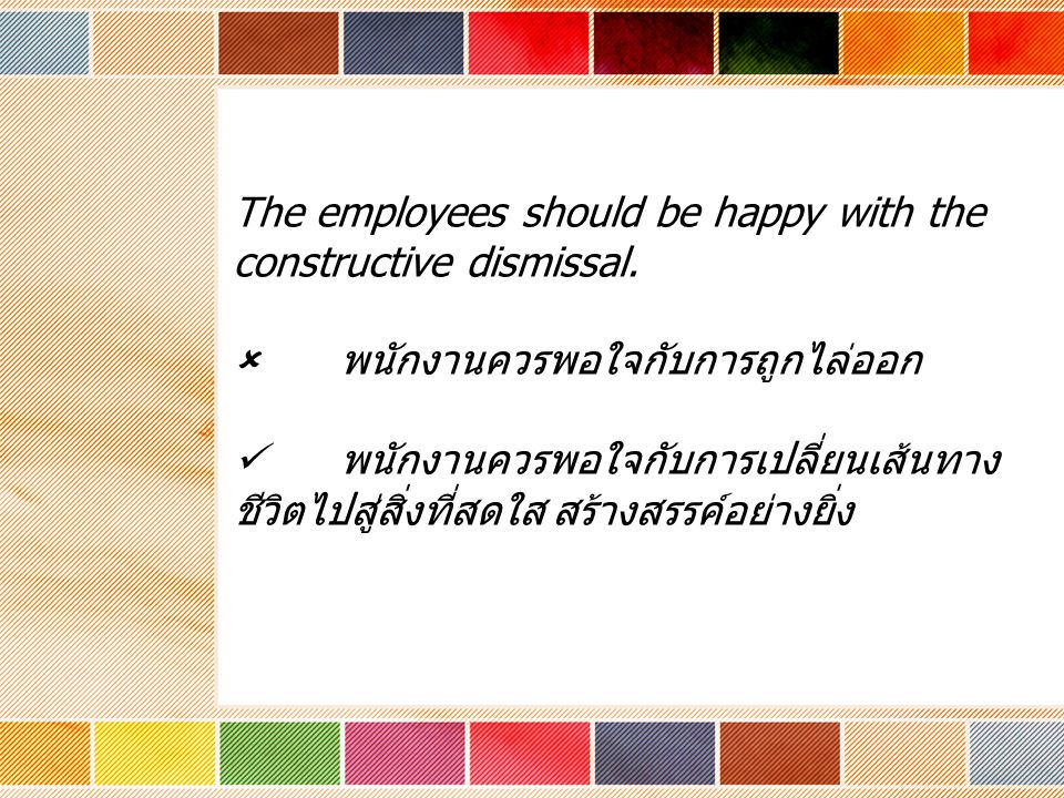 The employees should be happy with the constructive dismissal.