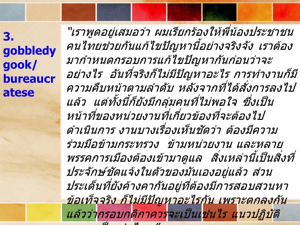 """"""" เราพูดอยู่เสมอว่า ผมเรียกร้องให้พี่น้องประชาชน คนไทยช่วยกันแก้ไขปัญหานี้อย่างจริงจัง เราต้อง มากำหนดกรอบการแก้ไขปัญหากันก่อนว่าจะ อย่างไร อันที่จริง"""