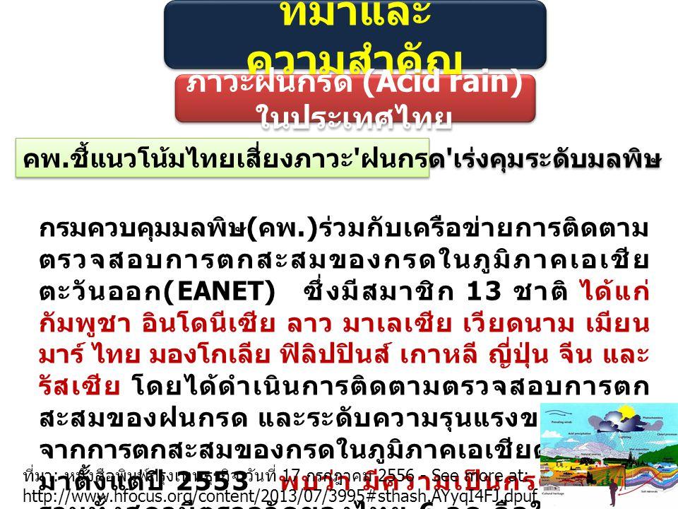 ที่มาและ ความสำคัญ ภาวะฝนกรด (Acid rain) ในประเทศไทย คพ. ชี้แนวโน้มไทยเสี่ยงภาวะ ' ฝนกรด ' เร่งคุมระดับมลพิษ กรมควบคุมมลพิษ ( คพ.) ร่วมกับเครือข่ายการ