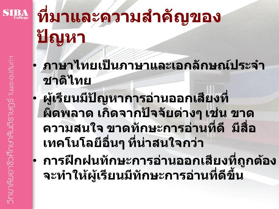 ที่มาและความสำคัญของ ปัญหา ภาษาไทยเป็นภาษาและเอกลักษณ์ประจำ ชาติไทย ผู้เรียนมีปัญหาการอ่านออกเสียงที่ ผิดพลาด เกิดจากปัจจัยต่างๆ เช่น ขาด ความสนใจ ขาด