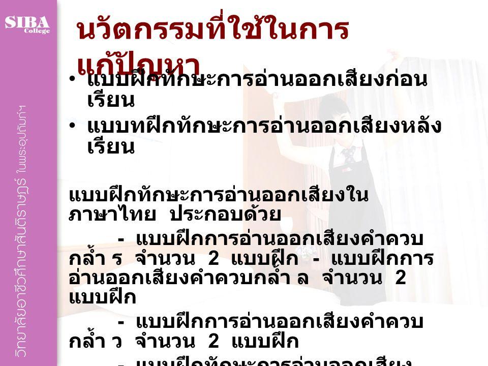 นวัตกรรมที่ใช้ในการ แก้ปัญหา แบบฝึกทักษะการอ่านออกเสียงก่อน เรียน แบบทฝึกทักษะการอ่านออกเสียงหลัง เรียน แบบฝึกทักษะการอ่านออกเสียงใน ภาษาไทย ประกอบด้ว