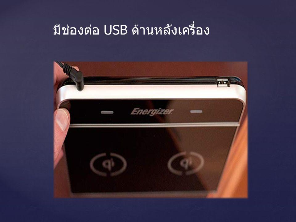 มีช่องต่อ USB ด้านหลังเครื่อง