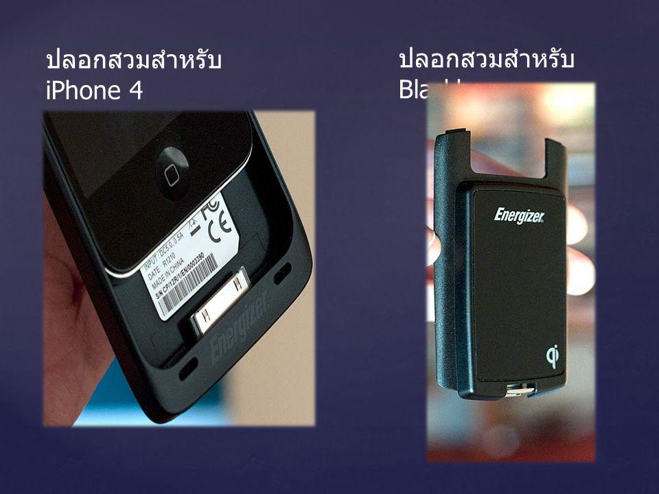 ปลอกสวมสำหรับ iPhone 4 ปลอกสวมสำหรับ Blackberry