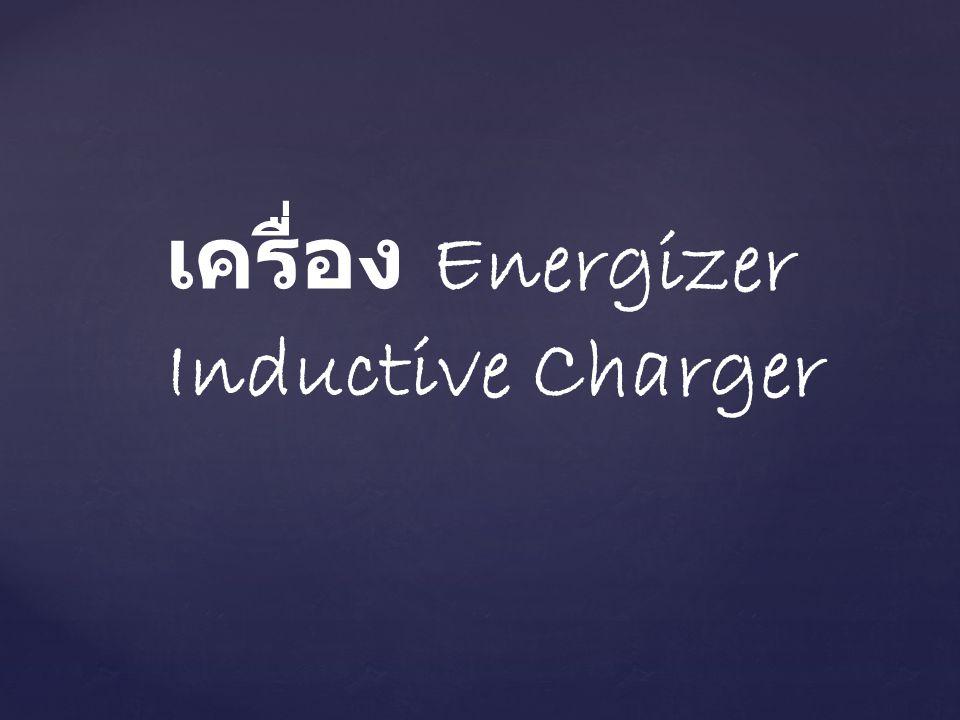 เครื่อง Energizer Inductive Charger