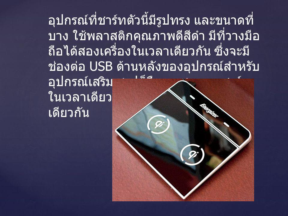 อุปกรณ์ที่ชาร์ทตัวนี้มีรูปทรง และขนาดที่ บาง ใช้พลาสติกคุณภาพดีสีดำ มีที่วางมือ ถือได้สองเครื่องในเวลาเดียวกัน ซึ่งจะมี ช่องต่อ USB ด้านหลังของอุปกรณ์สำหรับ อุปกรณ์เสริม สรุปก็คือคุณสามารถชาร์ท ในเวลาเดียวกันได้ 3 เครื่องในเวลา เดียวกัน