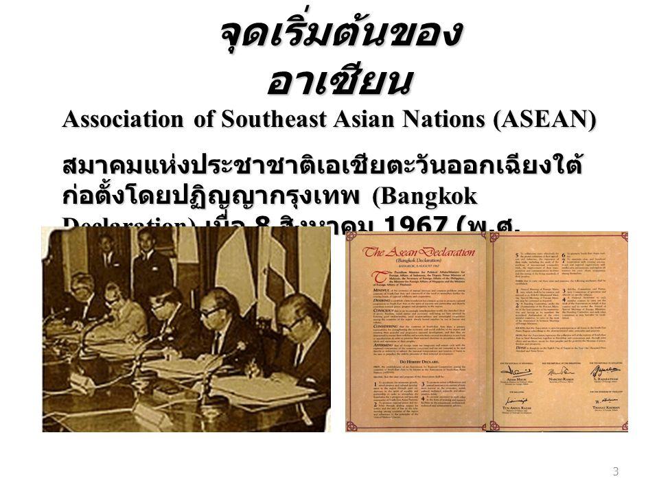 Association of Southeast Asian Nations (ASEAN) สมาคมแห่งประชาชาติเอเชียตะวันออกเฉียงใต้ ก่อตั้งโดยปฏิญญากรุงเทพ (Bangkok Declaration) เมื่อ 8 สิงหาคม