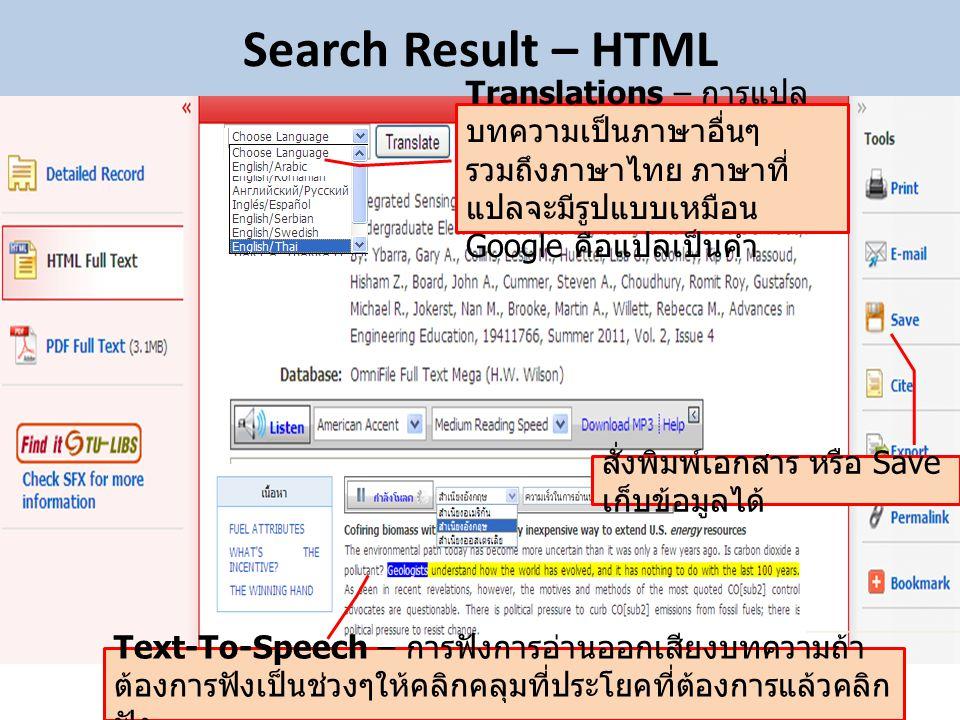 Search Result – HTML Text-To-Speech – การฟังการอ่านออกเสียงบทความถ้า ต้องการฟังเป็นช่วงๆให้คลิกคลุมที่ประโยคที่ต้องการแล้วคลิก ฟัง สั่งพิมพ์เอกสาร หรือ Save เก็บข้อมูลได้ Translations – การแปล บทความเป็นภาษาอื่นๆ รวมถึงภาษาไทย ภาษาที่ แปลจะมีรูปแบบเหมือน Google คือแปลเป็นคำ