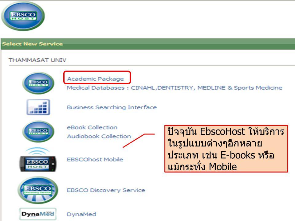 ปัจจุบัน EbscoHost ให้บริการ ในรูปแบบต่างๆอีกหลาย ประเภท เช่น E-books หรือ แม้กระทั่ง Mobile