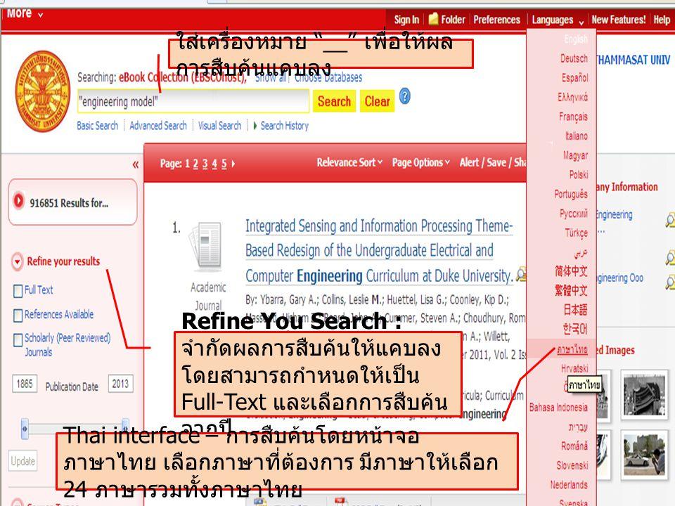 Refine You Search : จำกัดผลการสืบค้นให้แคบลง โดยสามารถกำหนดให้เป็น Full-Text และเลือกการสืบค้น จากปี ใส่เครื่องหมาย __ เพื่อให้ผล การสืบค้นแคบลง Thai interface – การสืบค้นโดยหน้าจอ ภาษาไทย เลือกภาษาที่ต้องการ มีภาษาให้เลือก 24 ภาษารวมทั้งภาษาไทย