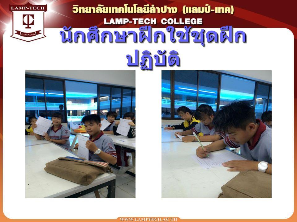 นักศึกษาฝึกใช้ชุดฝึก ปฏิบัติ