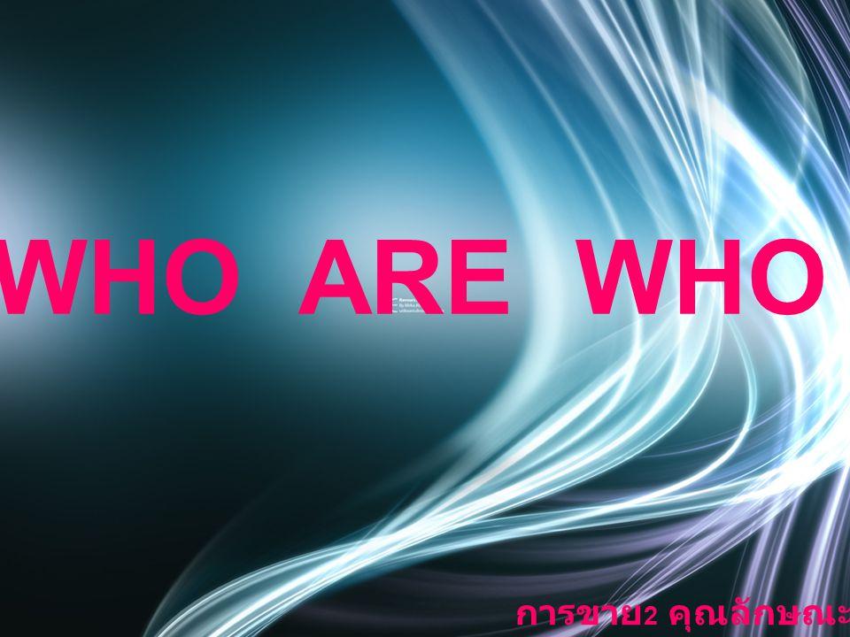 WHO ARE WHO การขาย 2 คุณลักษณะ
