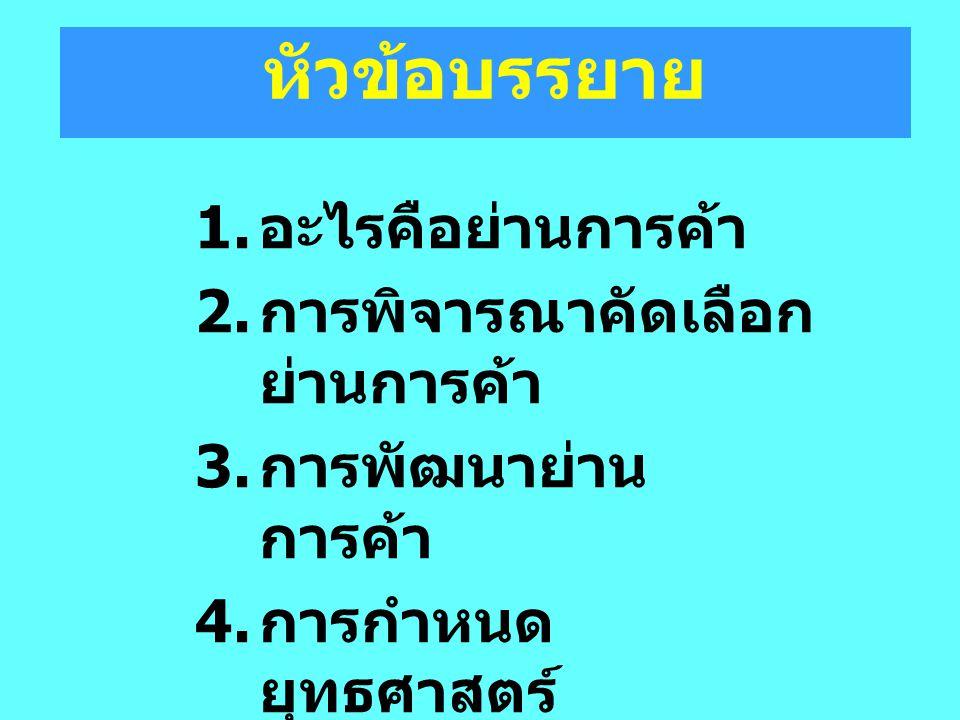 1. อะไรคือย่านการค้า 2. การพิจารณาคัดเลือก ย่านการค้า 3. การพัฒนาย่าน การค้า 4. การกำหนด ยุทธศาสตร์ 5. ข้อเสนอแนะ หัวข้อบรรยาย