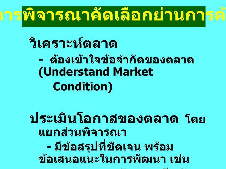 วิเคราะห์ตลาด - ต้องเข้าใจข้อจำกัดของตลาด (Understand Market Condition) ประเมินโอกาสของตลาด โดย แยกส่วนพิจารณา - มีข้อสรุปที่ชัดเจน พร้อม ข้อเสนอแนะใน