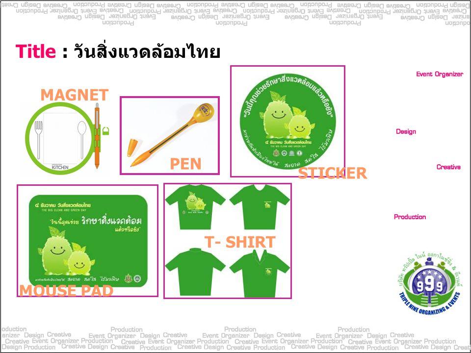 Title : วันสิ่งแวดล้อมไทย T- SHIRT MOUSE PAD STICKER PEN MAGNET