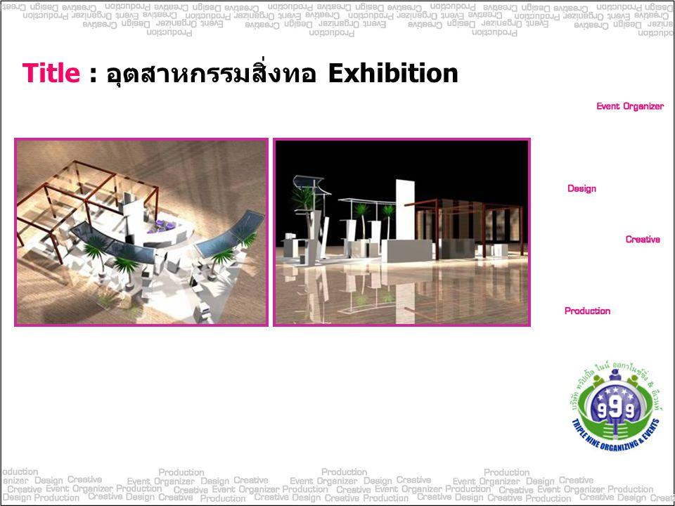 Title : อุตสาหกรรมสิ่งทอ Exhibition