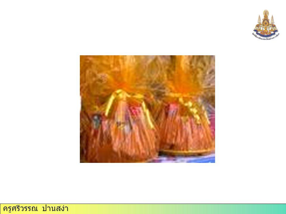 ผ้าอาบน้ำฝน คือ ผ้า สำหรับใช้นุ่งใน เวลาอาบน้ำฝนหรืออาบน้ำ ทั่วไป เรียกว่า ผ้าอาบ เรียกตาศัพท์บาลีว่า ผ้าวัส สิกสาฎก