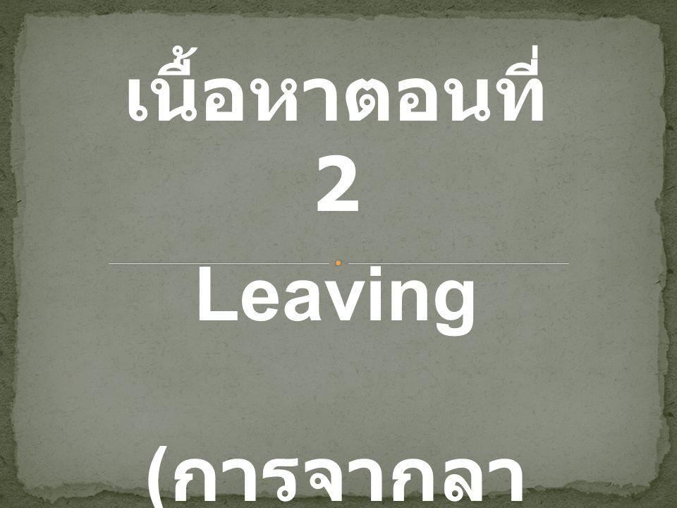 เนื้อหาตอนที่ 2 Leaving ( การจากลา กัน )
