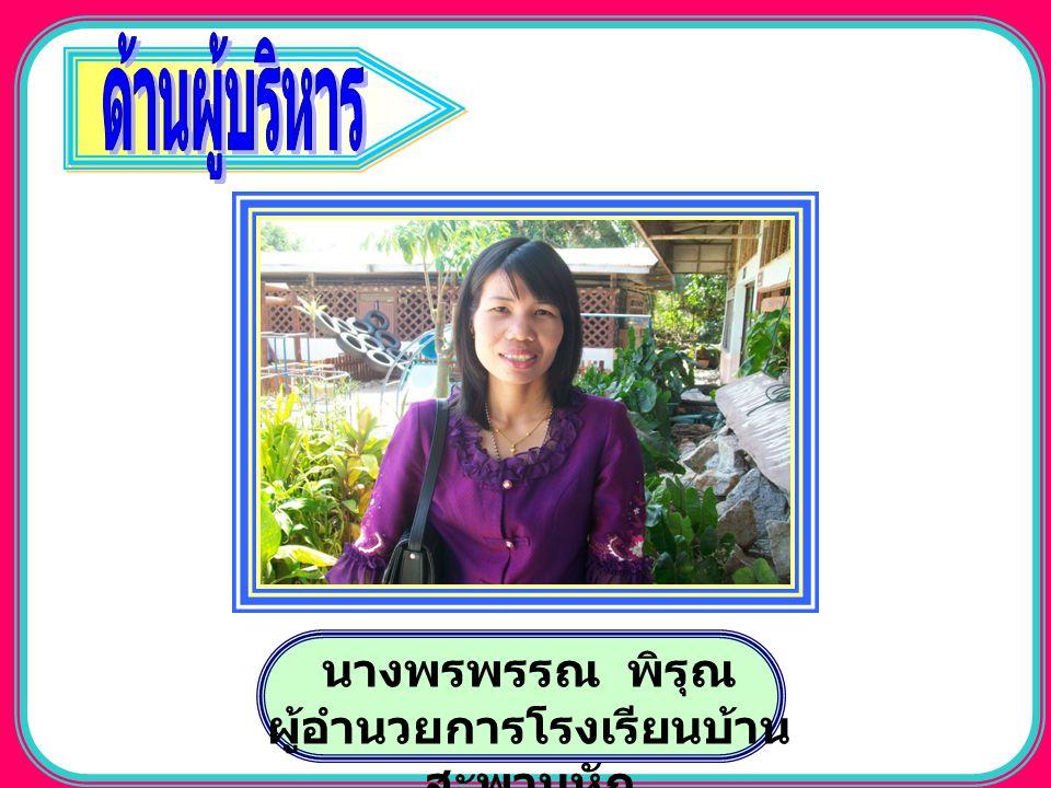 นางพรพรรณ พิรุณ ผู้อำนวยการโรงเรียนบ้าน สะพานหัก