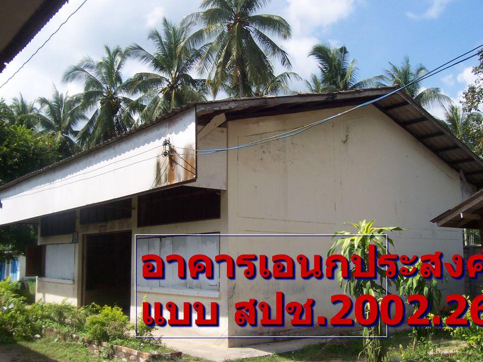 อาคารเอนกประสงค์ แบบ สปช.2002.26 อาคารเอนกประสงค์