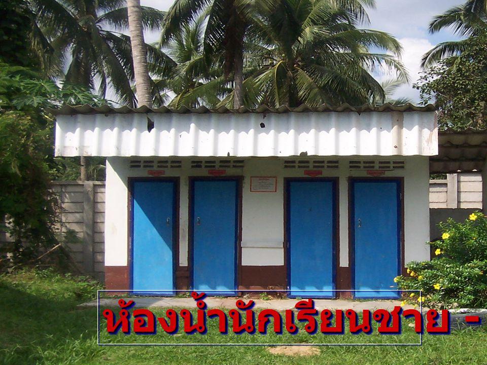 ห้องน้ำนักเรียนชาย - หญิง