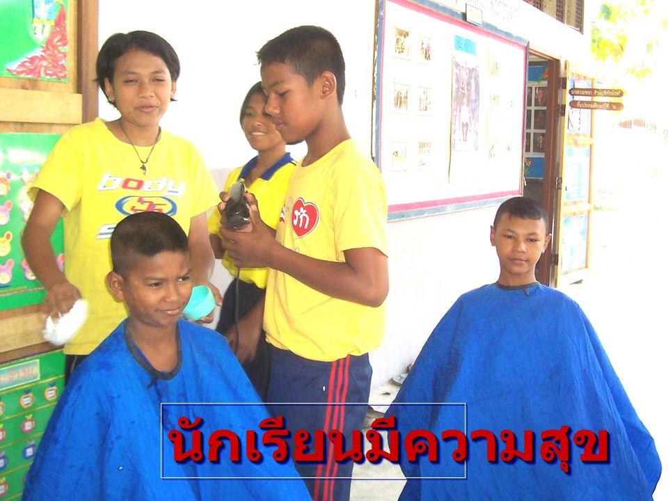 นักเรียนมีความสุขนักเรียนมีความสุข